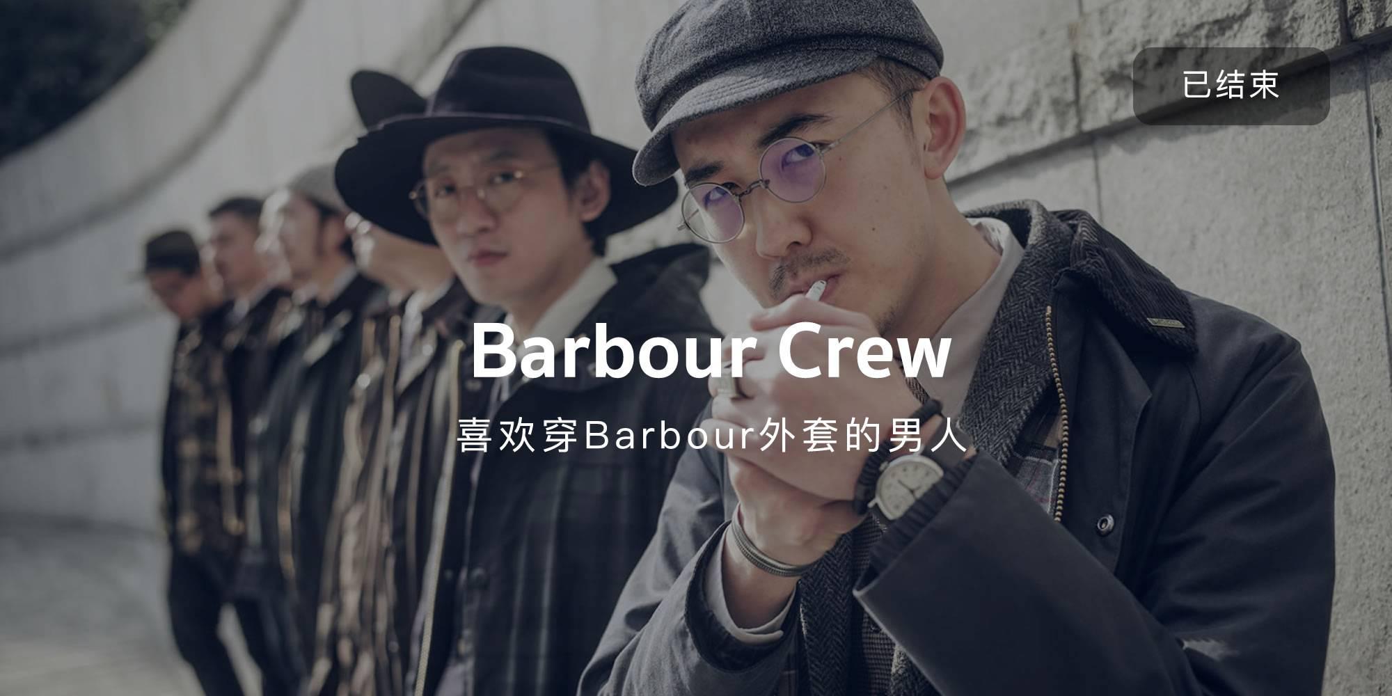 Barbour Crew:藏在皇室防雨外套背后的