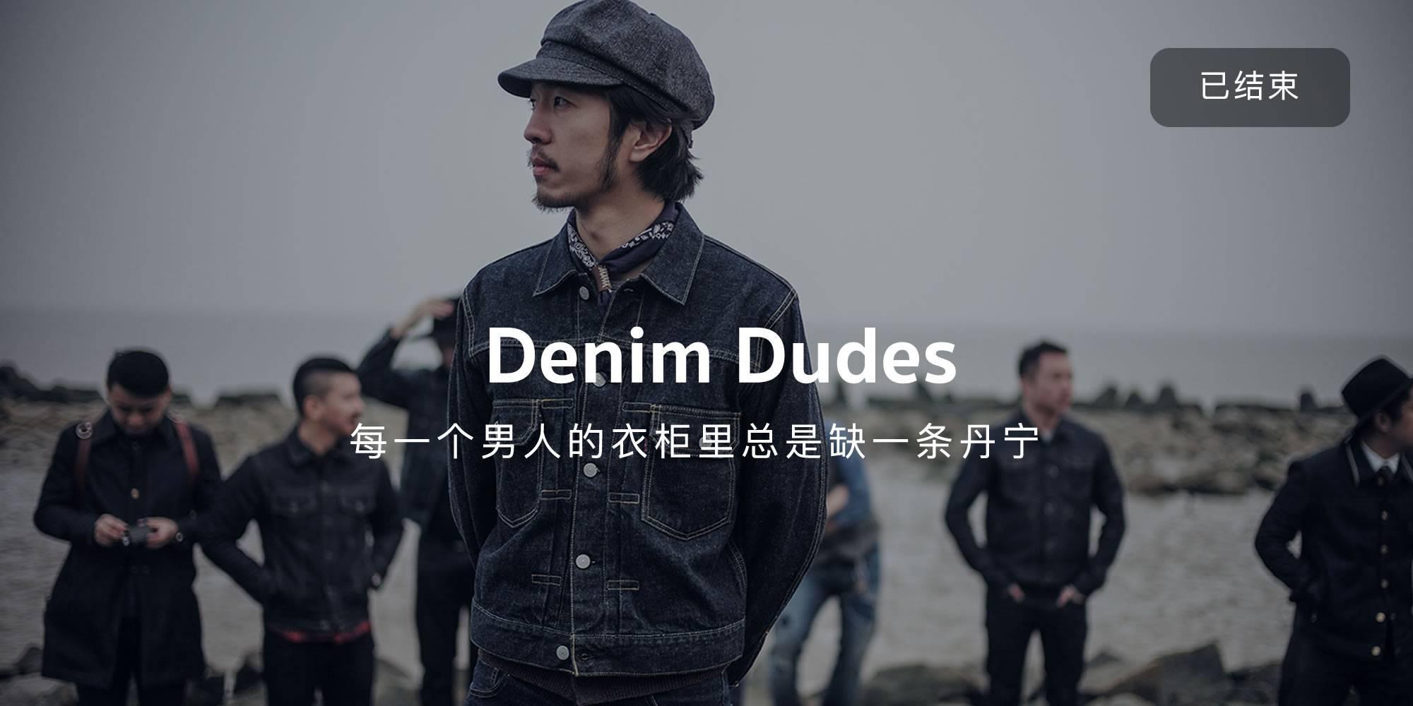 Denim Dudes:每一个男人的衣柜里总是缺一条丹宁