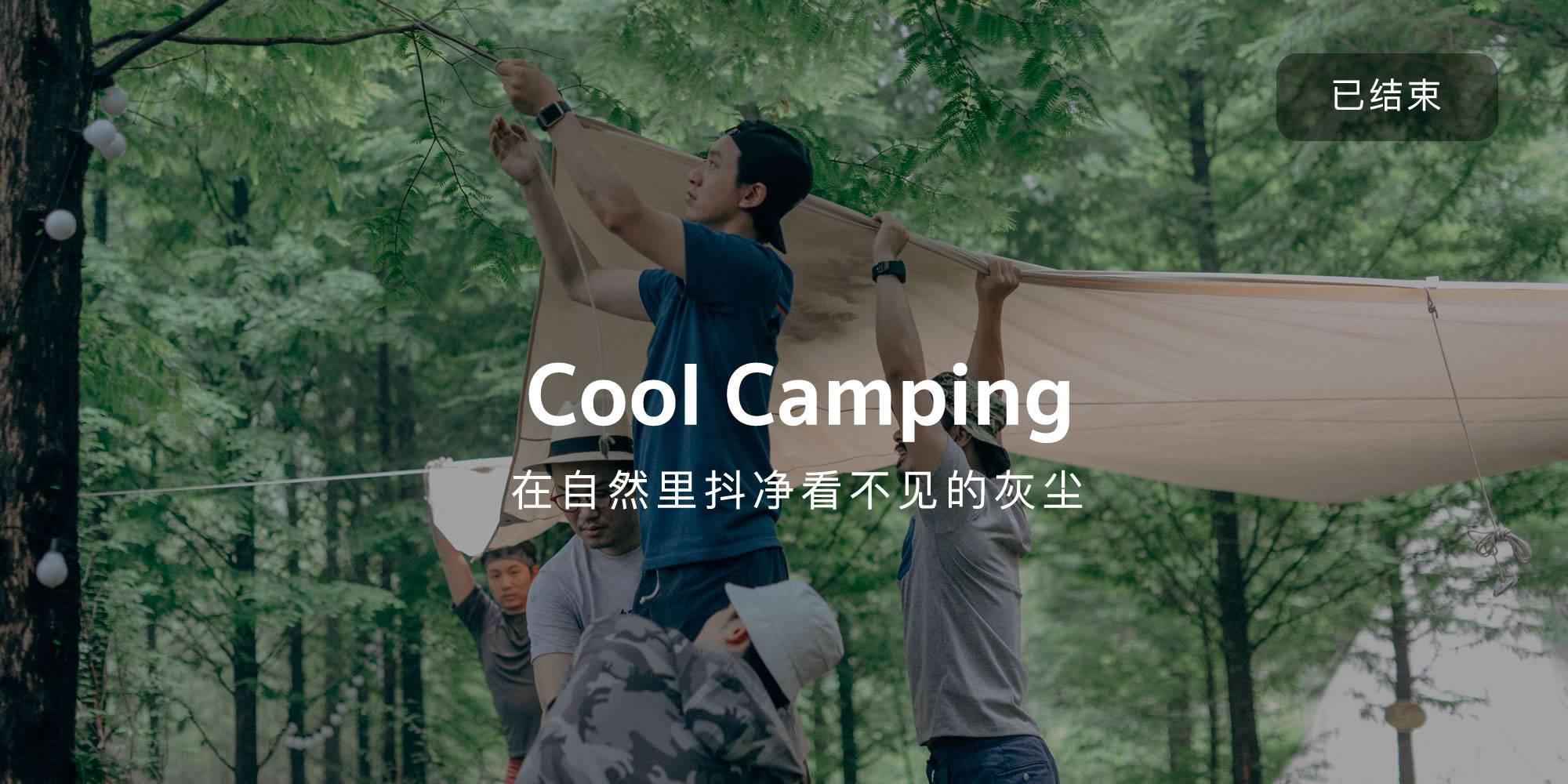 Cool Camping:在自然里抖净生活里积蓄着的那些看不见的灰