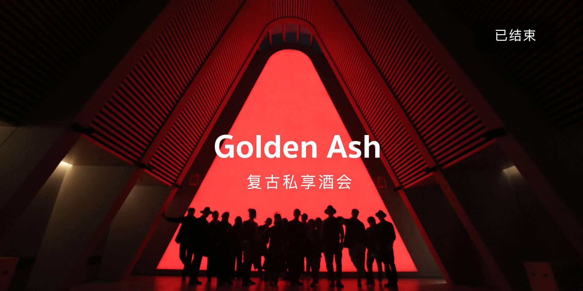 视频:Golden Ash 复古私享酒会 举杯致敬黄金时代