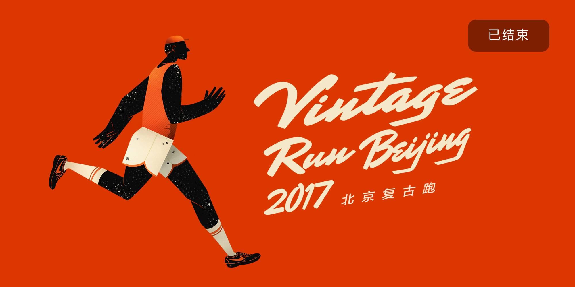 北京复古跑高清实录:错过报名的肯定后悔了吧!