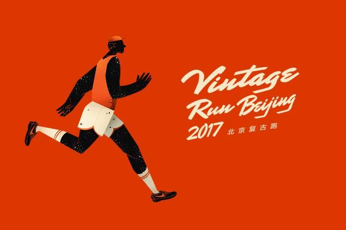 北京复古跑Vintage Run Beijing 6月24日起跑