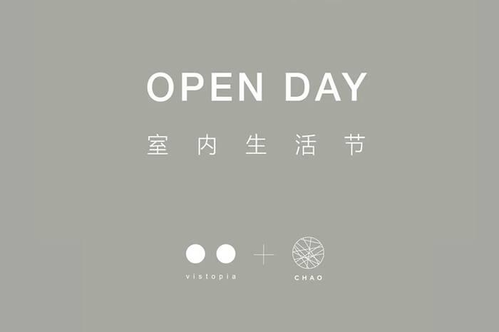 室内生活节3月9日北京开幕,开启你的精神文化之旅