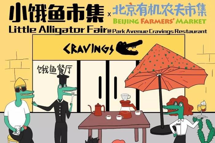 展览|北京有机农夫市集@饿鱼餐厅,最原生态的美食之旅