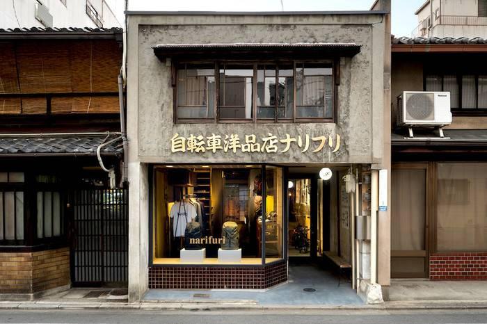 Narifuri打造全新京都骑行集合店铺,百年西装定制店的华丽蜕变