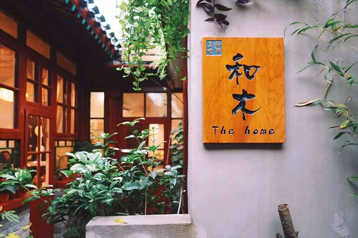 拔草这家开在北京四合院里的私房菜,到底有什么隐藏菜单?