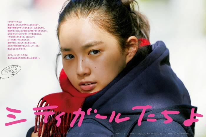杂志节选 |《POPEYE》2019秋冬1月号,City Girl特集