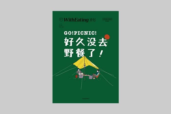 《好久没去野餐了!》 一本超实用的野餐指南全书