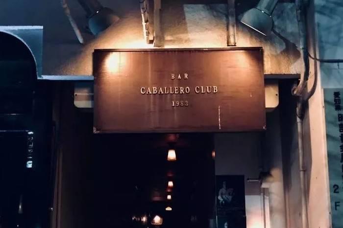 一夜之间让你拥有许多情的名古屋爵士酒吧:CABALLERO CLUB