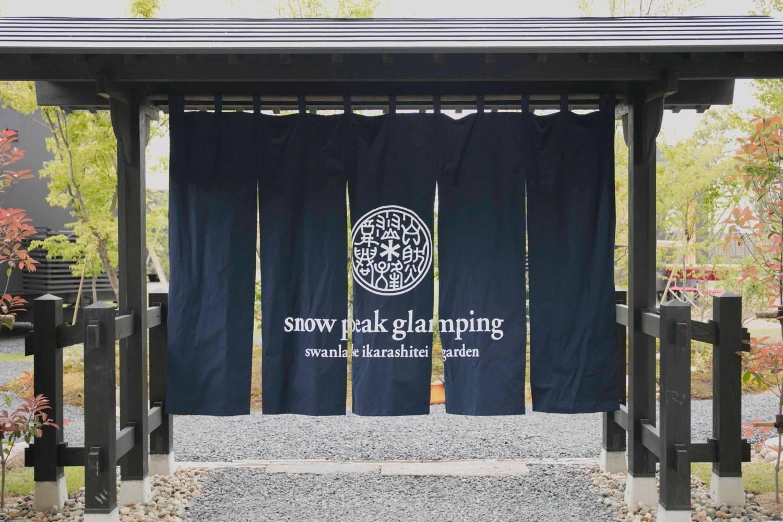 snow peak在新泻开设全新野营设施,下回去日本记得尝试