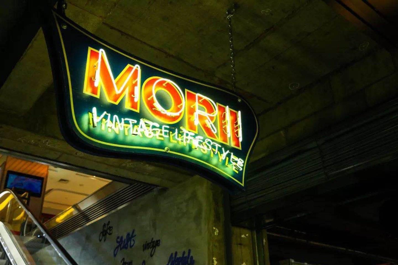 西安首家复古潮流街区MORII正式开业, 打造全新Vintage文化体验