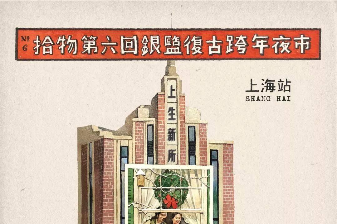 活动 | 银盐复古跨年夜市 上海站摊主名单公布