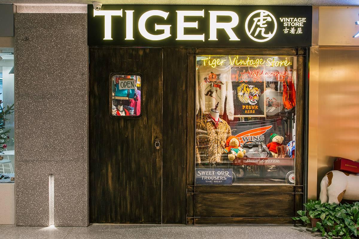 TIGER VINTAGE STORE :落户北京最早的古着店之一
