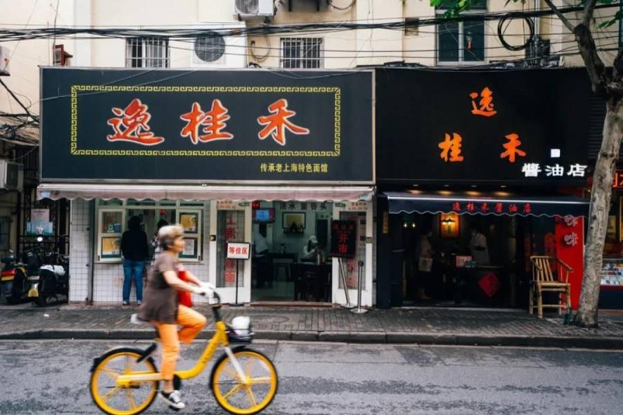 """上海街头美食:关于一碗""""正宗""""的阳春面"""