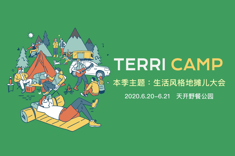 天空下的周末升级为TERRI CAMP,本季主题「生活风格地摊儿大会」