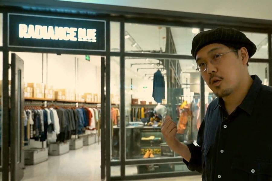 「RADIANCE-Blue」三里屯新店开业,解锁复古新玩法!