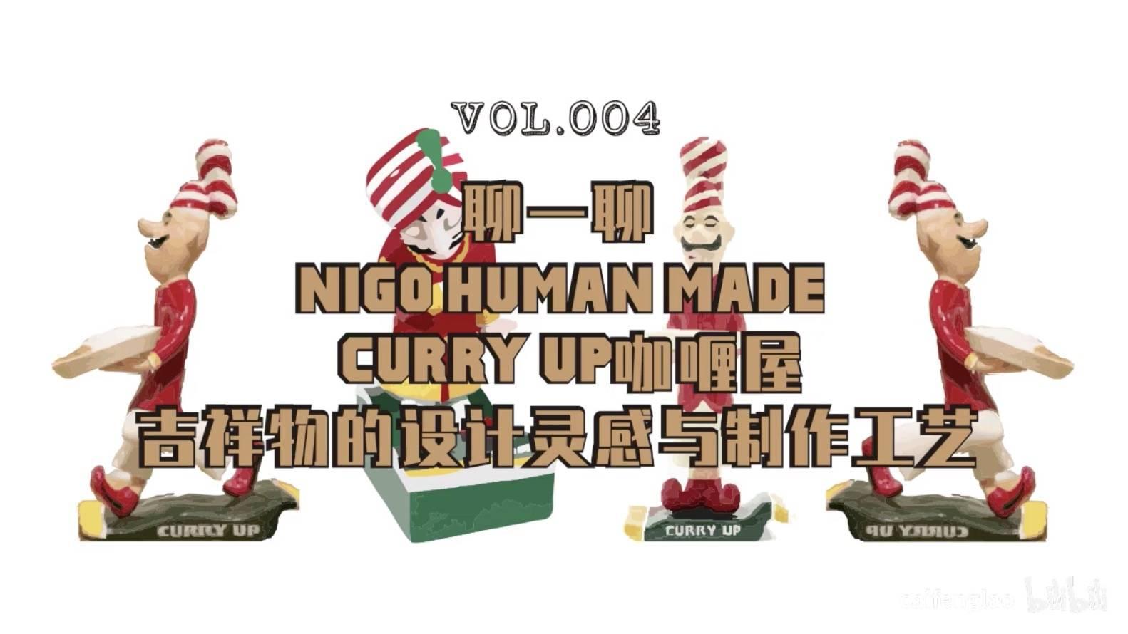 看看Nigo Human Made 咖喱屋吉祥物抄袭了什么?