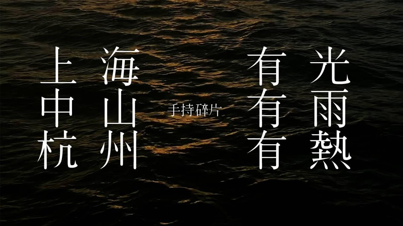 上海有光,中山有雨,杭州有热到