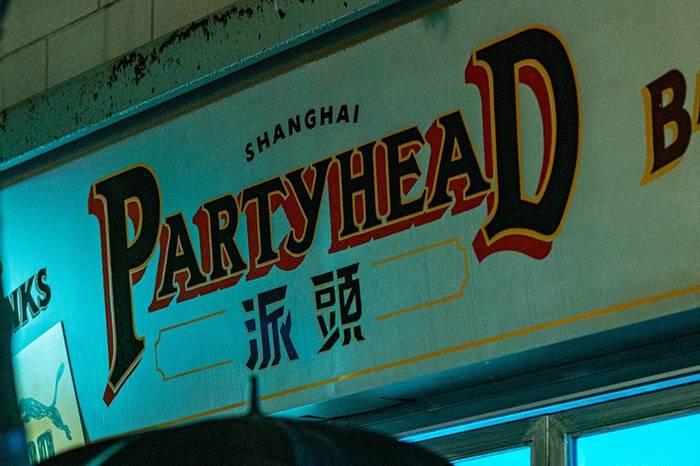 在上海开店的人 ep.3 温泉和 Partyhead 派头(下)